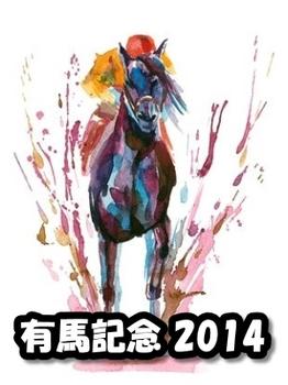 有馬記念2014.jpg